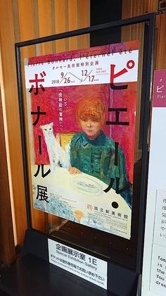 ボナール展1.JPG