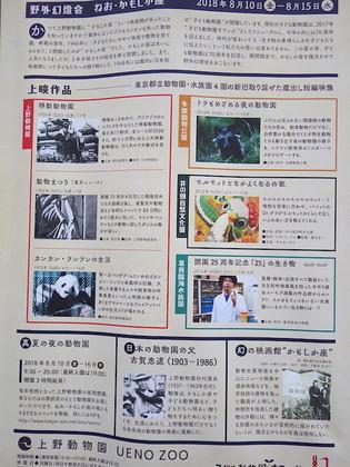 上野19.jpg
