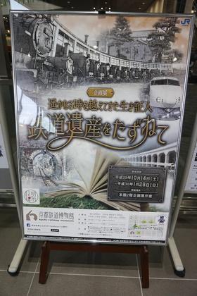 京都鉄博−3.jpg