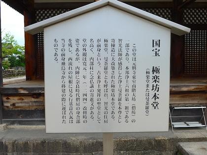 元興寺4.jpg