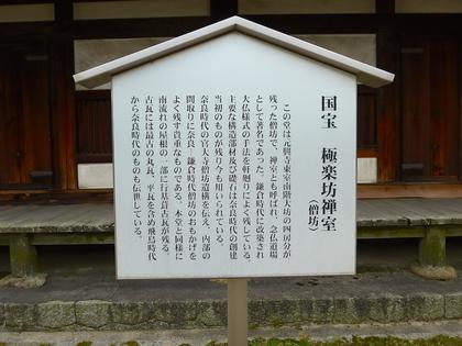 元興寺9.jpg