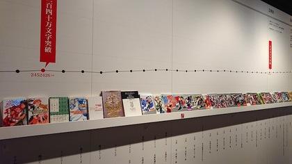 文化博物館10.JPG