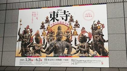 東寺展1.JPG