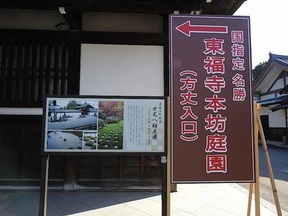 東福寺40.jpg