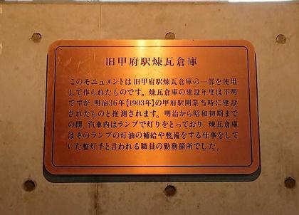 甲府駅2.jpg