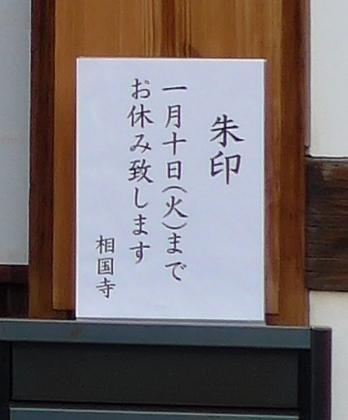 相国寺4-1.jpg