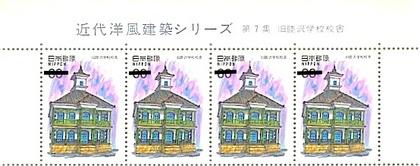 睦沢学校切手.jpg