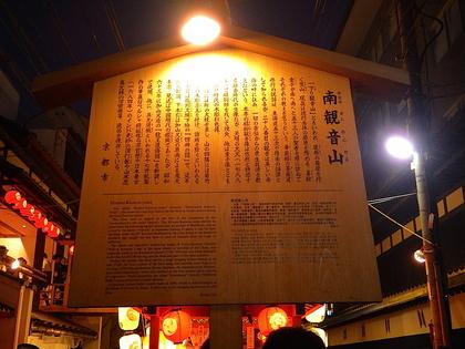 祇園11南観音山2.jpg