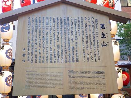 祇園4黒主山2.jpg
