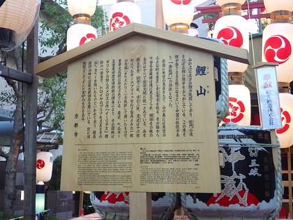 祇園5鯉山2.jpg