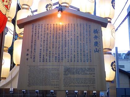 祇園6橋辨慶山2.jpg