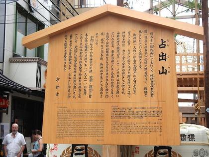 祇園先祭1.jpg