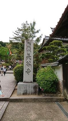 長谷寺10.JPG